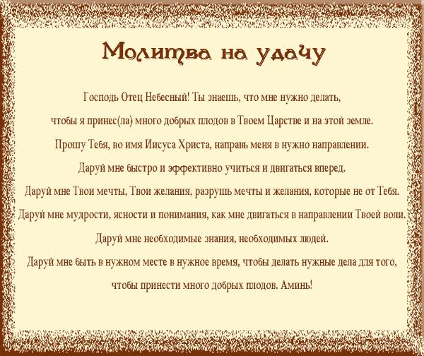 молитва чтобы занять денег банкомат хоум кредит банк челябинск