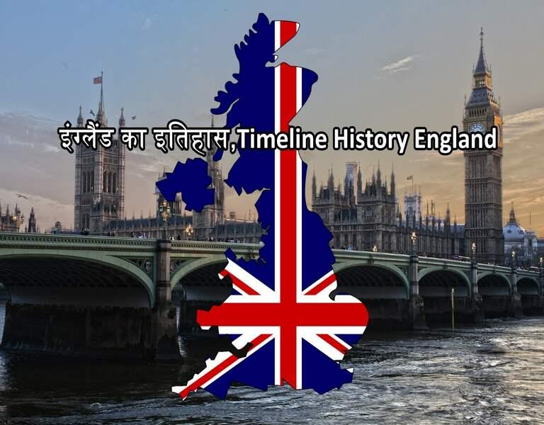 इंग्लैंड का इतिहास,Timeline History England