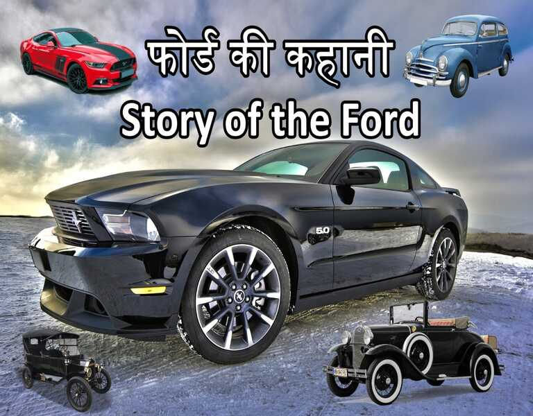 फोर्ड की कहानी Story of the Ford