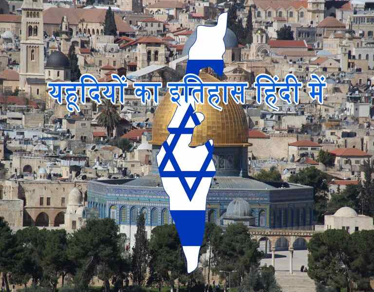 यहूदियों का इतिहास हिंदी में, history of jews in israel