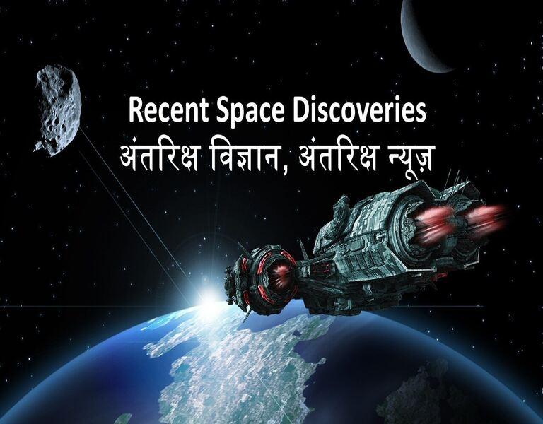 Recent Space Discoveries, अंतरिक्ष विज्ञान, अंतरिक्ष न्यूज़