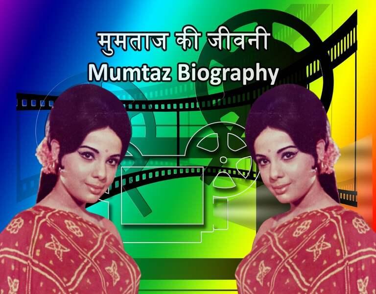 मुमताज की जीवनी Mumtaz Biography