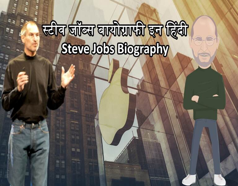 स्टीव जॉब्स बायोग्राफी इन हिंदी Steve Jobs Biography
