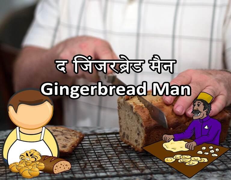 द जिंजरब्रेड मैन Gingerbread Man