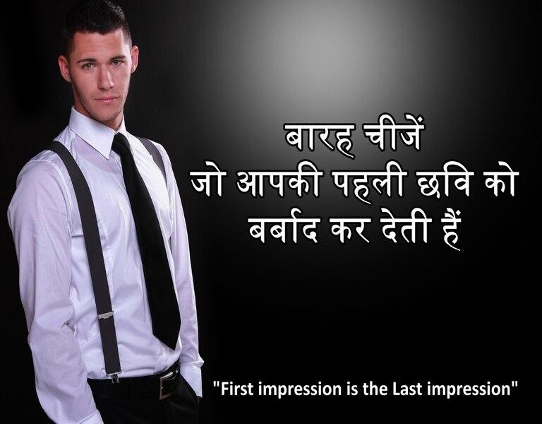 बारह चीजें जो आपकी पहली छवि को बर्बाद कर देती हैं First impression
