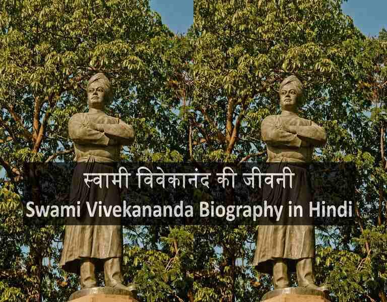 स्वामी विवेकानंद की जीवनी Swami Vivekananda Biography in Hindi