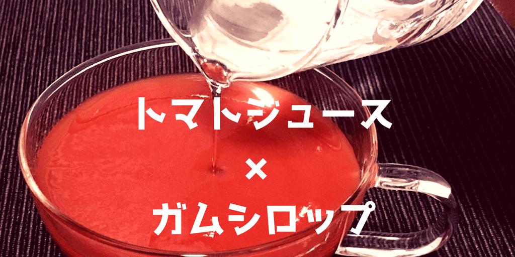 トマトジュースにガムシロップが最高の組み合わせだった件