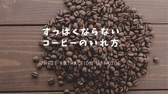 コーヒーの酸味を抑える3つの淹れ方と1つの工夫