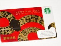 The New Starbucks Card 2013