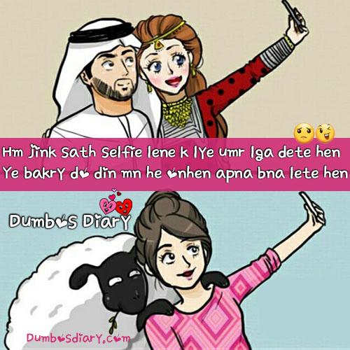 Best Eid Ul Azha Funny Messages Poetry Quotes In Urdu Hindi
