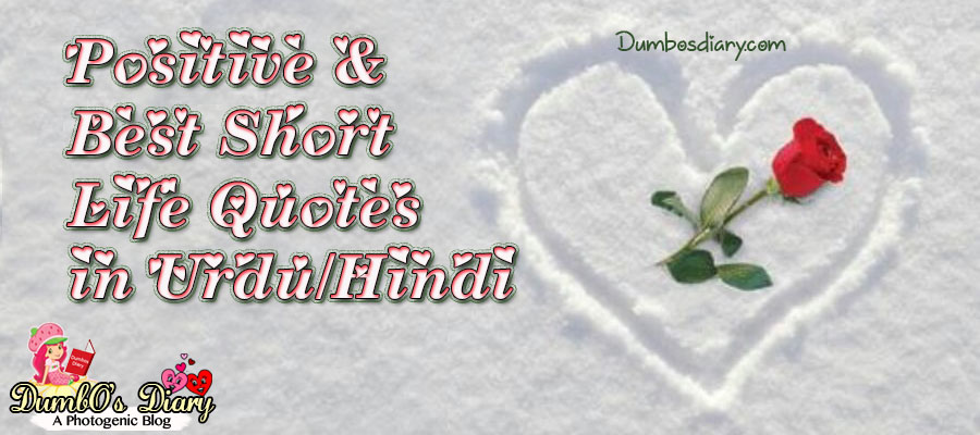 Positive And Best Short Life Quotes In Urdu Or Hindi