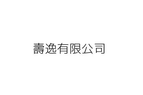 與鍾吳壽有關的公司行號   GO臺灣公商查詢網 公司行號搜尋