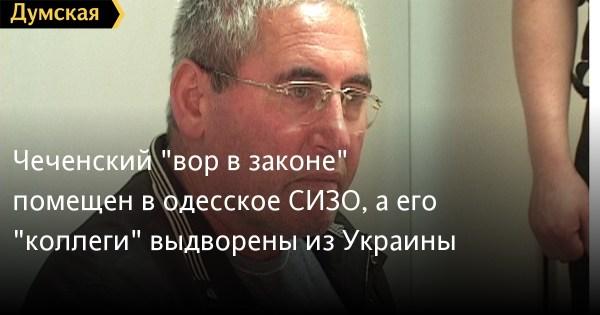 Чеченский «вор в законе» помещен в одесское СИЗО, а его ...