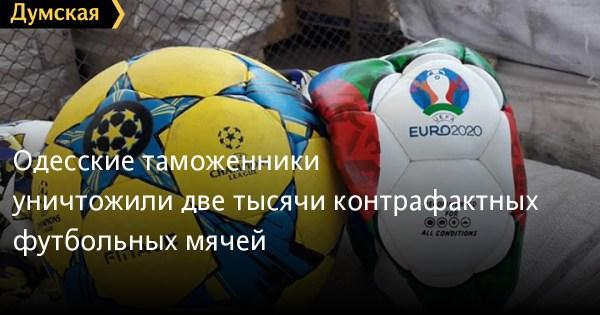 Одесские таможенники уничтожили две тысячи контрафактных ...