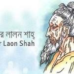 বাউল শিরোমণি ফকির লালন শাহ