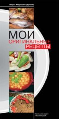 """М. Абдуллаев """"Мои оригинальные рецепты"""""""