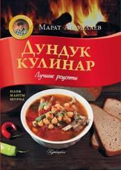 """М. Абдуллаев. """"Дундук-кулинар. Лучшие рецепты"""""""