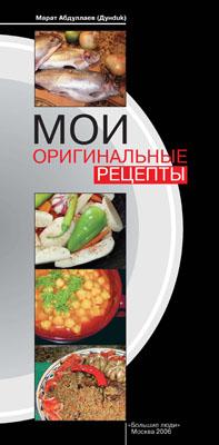 """""""Мои оригинальные рецепты"""", 2006 г"""