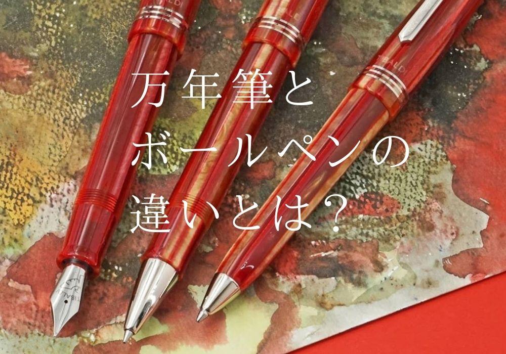 ボールペンと万年筆、どう違う?万年筆屋が説明します