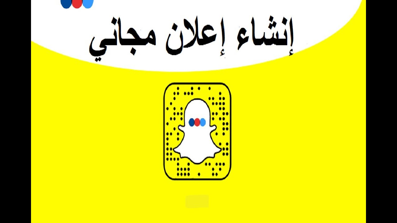 How-to-advertise-on-Snapchat-for-free