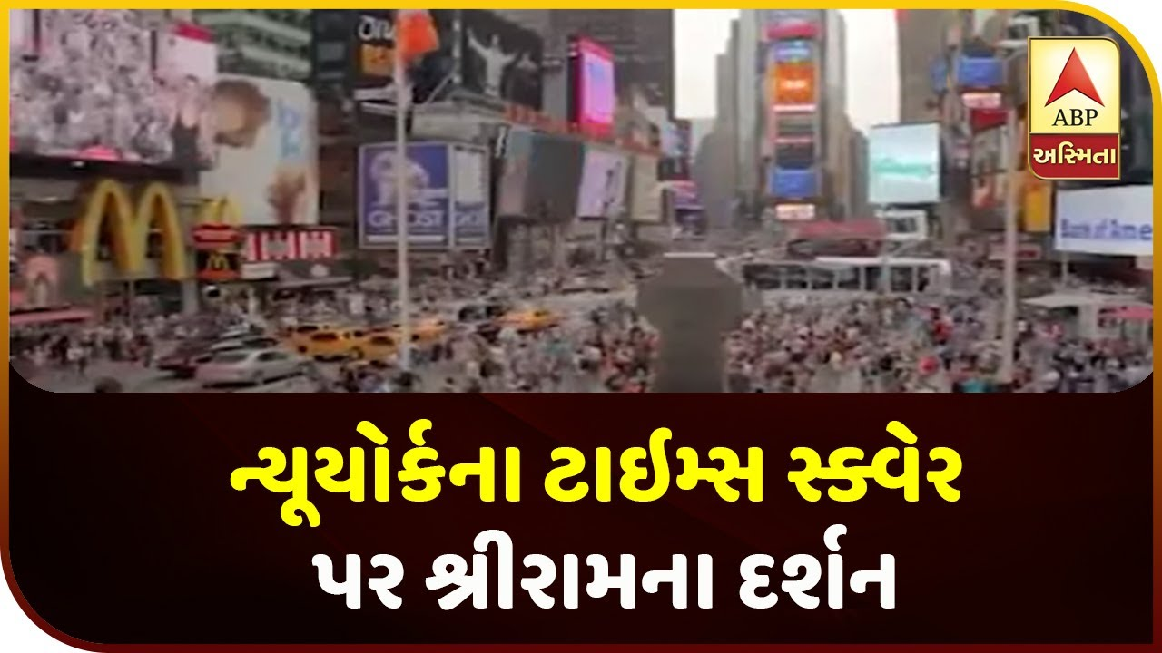 Times-Square-Billboards-Will-Advertise-Ram-Ayodhya-Temple-Model-On-August-5-ABP-Asmita