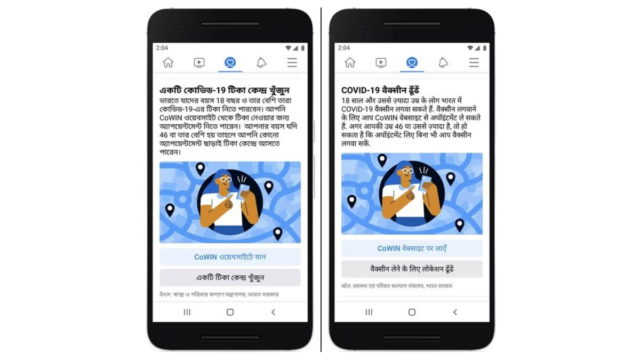 facebook details steps to help india battle covid 19 wave - Facebook Details Steps to Help India Battle Covid-19 Wave