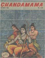 Chandamama_1985-10_0000