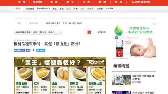 榴槤品種有學問 真假「貓山皇」點分? (經濟日報 / 2016-08-04)