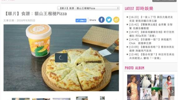 食譜:貓山王榴槤 Pizza (明報 OL / 2016-09-05)