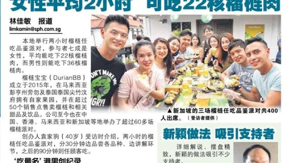 榴槤任吃派對 (新明日報 (新加坡) / 2018-05-17)