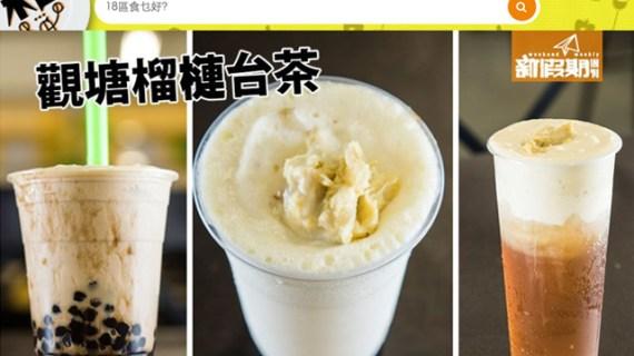 工廈榴槤茶飲店 原粒貓山王奶昔+芝士奶蓋+珍珠奶茶 (新假期周刊 / 2018-06-19)
