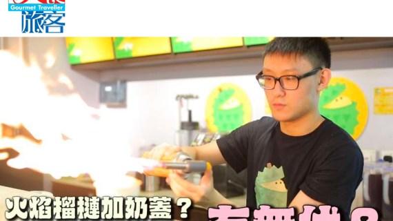 榴槤加奶蓋?有無伏? (美食旅客 / 2018-07-02)