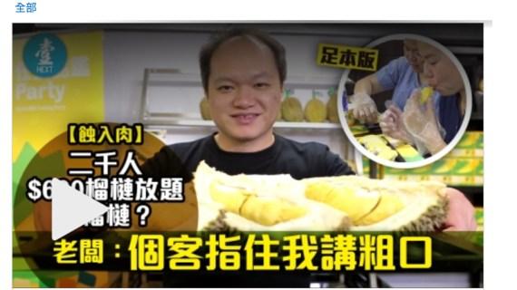 【蝕入肉】二千人 $600榴槤放題冇榴槤?老闆:個客指住我講粗口 (壹週刊 / 2018-08-13)