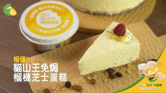 貓山王免焗榴槤芝士蛋糕