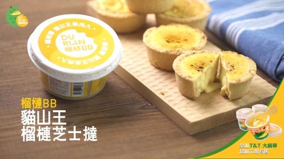 貓山王榴槤芝士撻