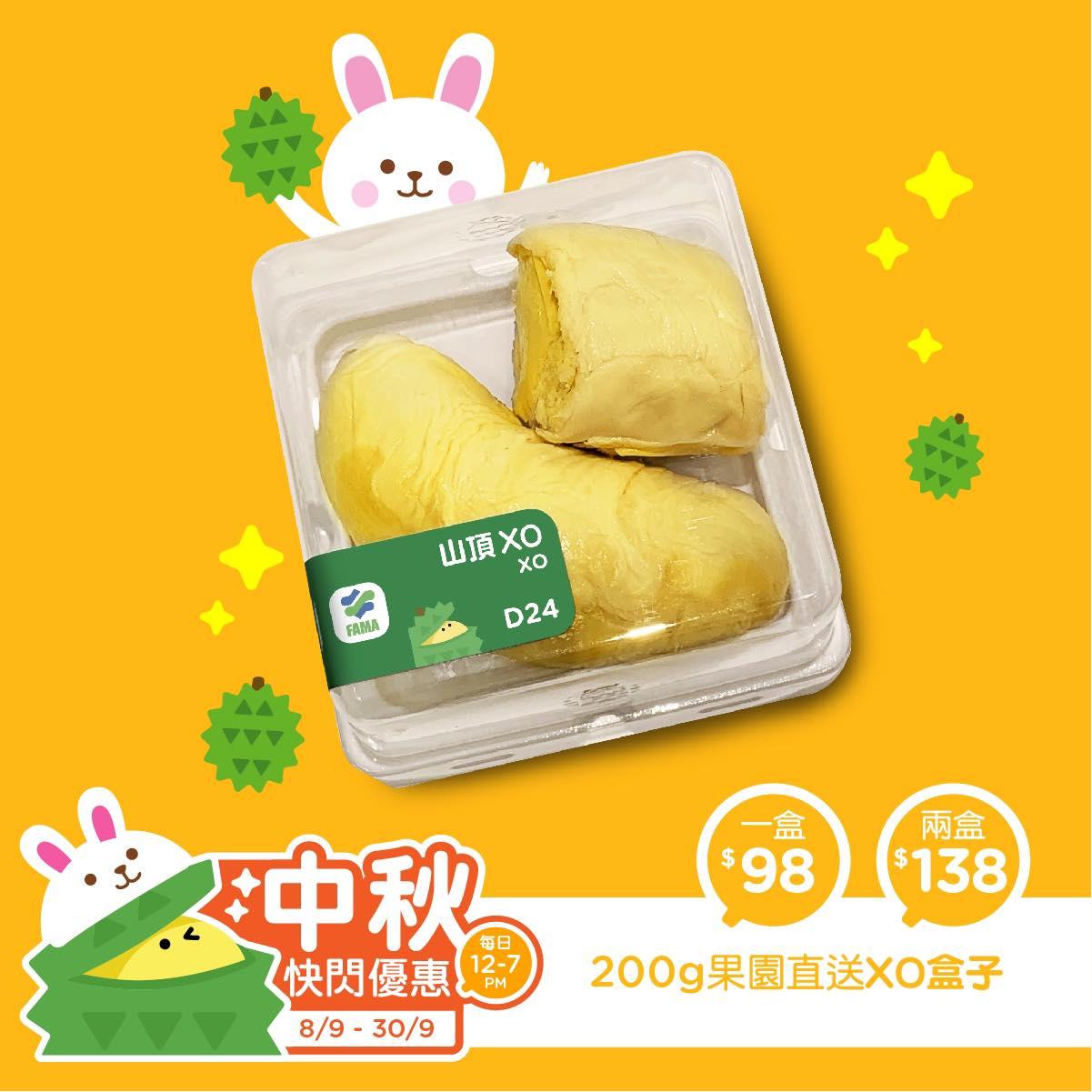 貓山王冰皮月餅 - 榴槤BB (DurianBB.com)