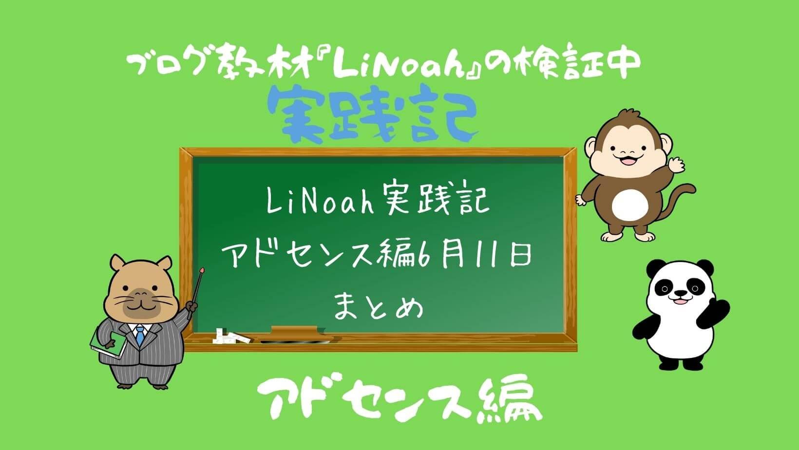 LiNoah実践記アドセンス編6月11日まとめ