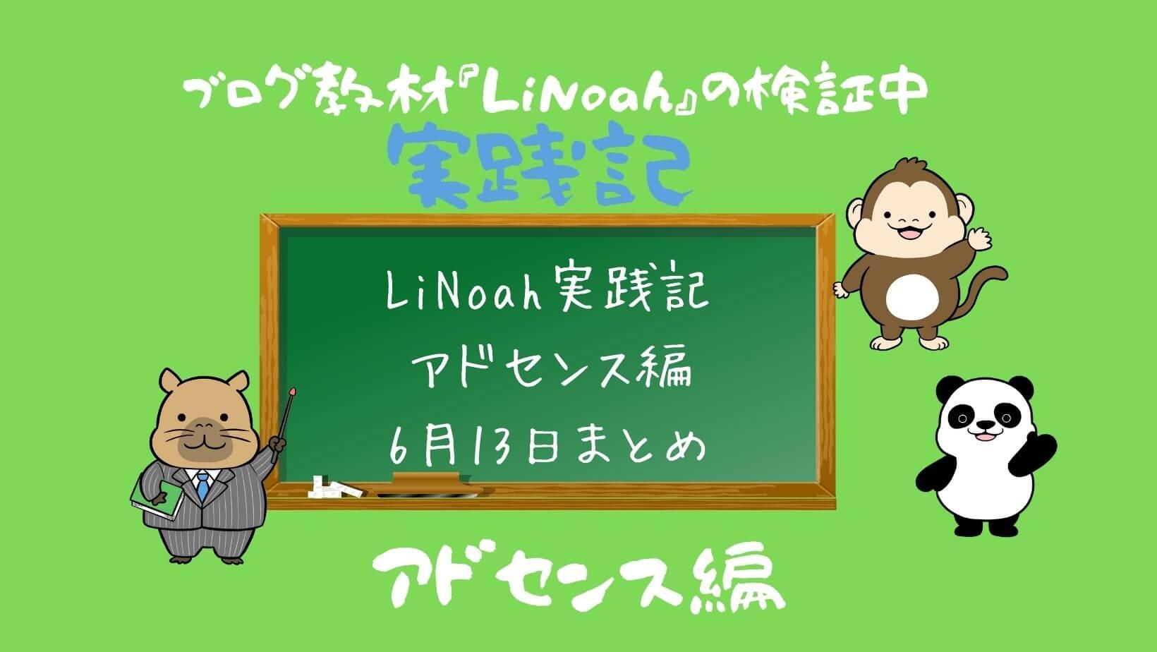 LiNoah実践記アドセンス編6月13日まとめ