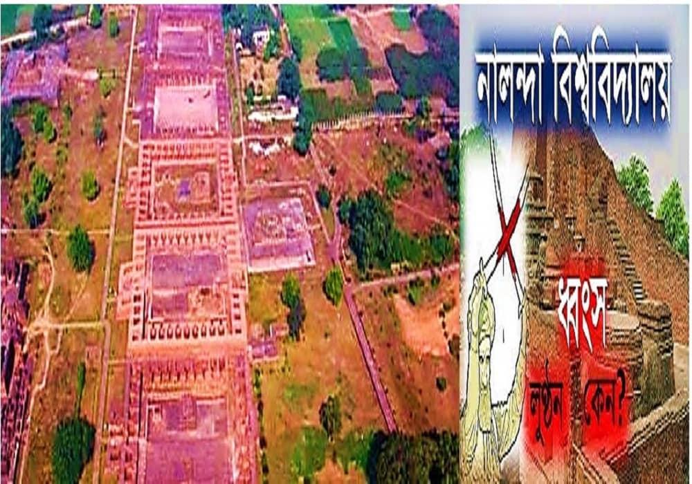 বিখ্যাত নালন্দা বিশ্ববিদ্যালয় ধ্বংসের সেই মর্মান্তিক কাহিনী