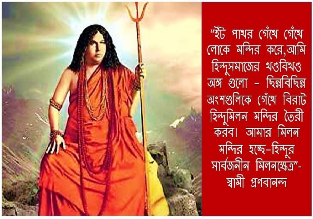 স্বামী প্রণবানন্দ