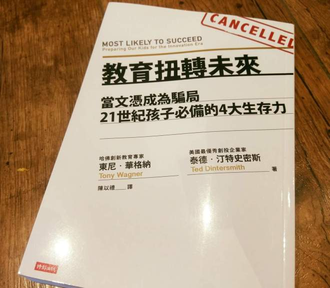 Most Likely to Succeed 教育扭轉未來