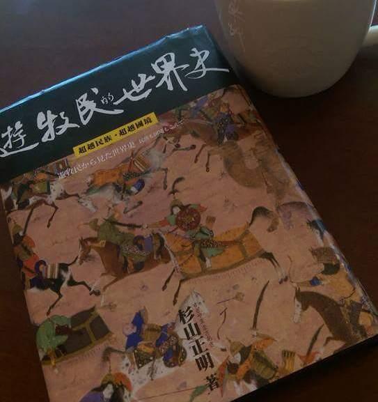 遊牧民族的世界史