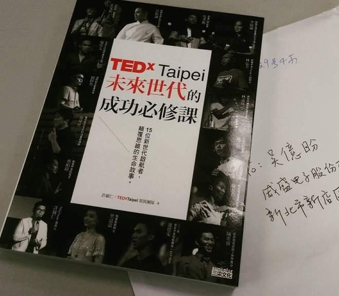 TED x Taipei 未來世代的成功必修課