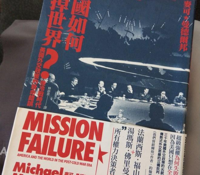 Mission Failure 世界老大很不好當