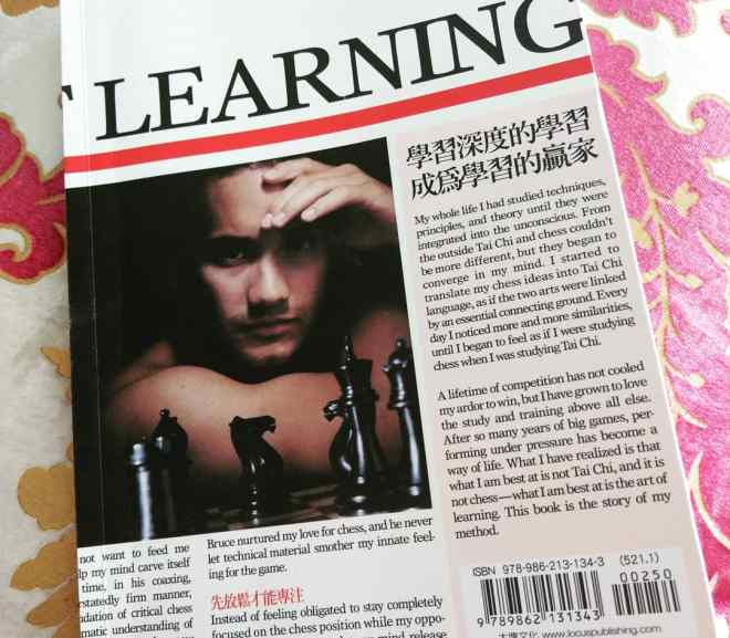 The Art of Learning 學習的藝術