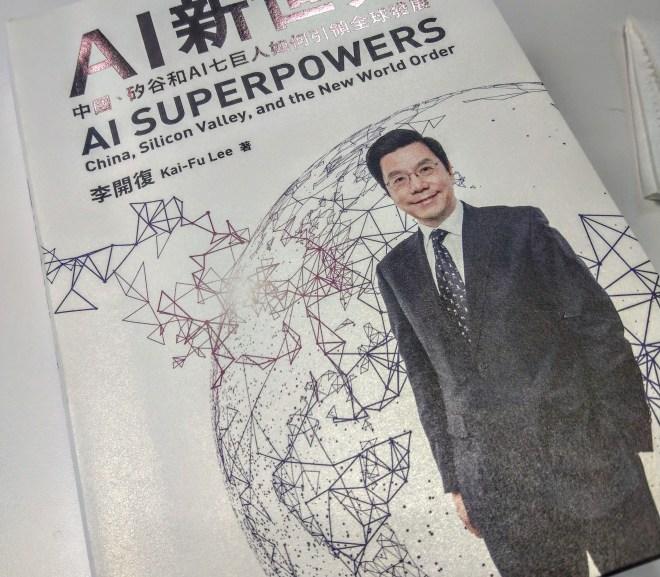 AI Superpowers 李開復敘述AI 新世界