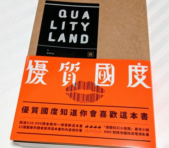 Qualityland 優質國度