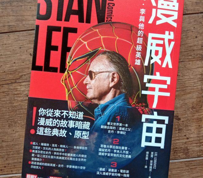 Stan Lee 漫威宇宙