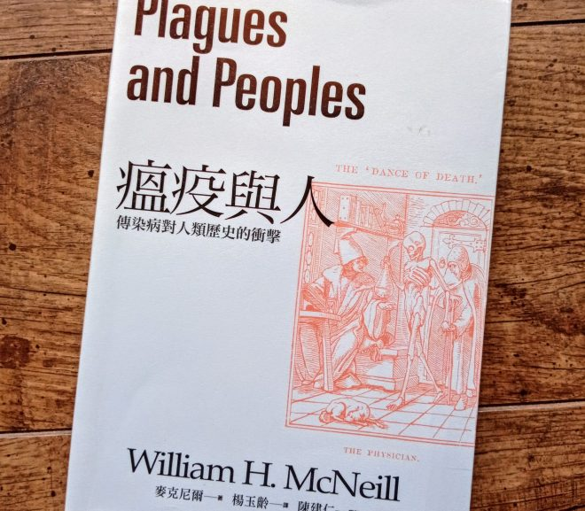 Plagues and People 瘟疫與人