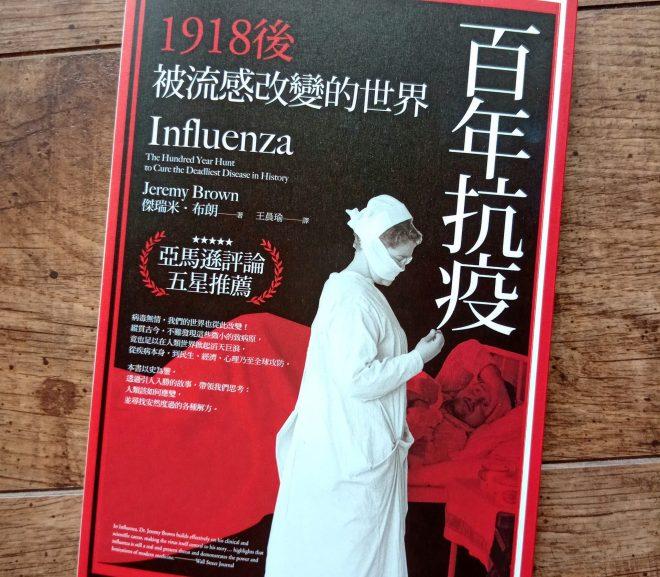 Influenza 百年抗疫